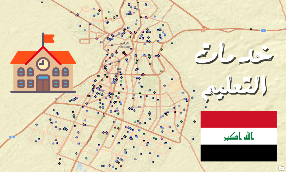Photo of قاعدة بيانات جغرافية للخدمات التعليمية في قضاء كركوك – العراق