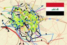 Photo of شيب فايل مدينة تحميل شيب فايل للموصل – العراق